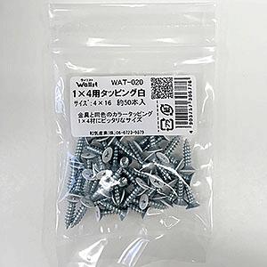 1×4用タッピング白