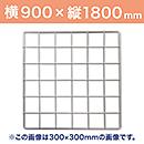 WAKI メッシュパネル50〈ホワイト〉900×1800mm  EMP001
