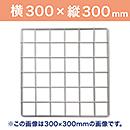 WAKI メッシュパネル50〈ホワイト〉300×300mm EMP028