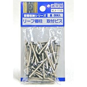 リーフ棚支柱 専用ビス〈黒〉 WLA-103