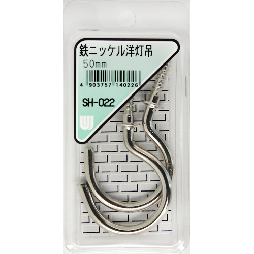 鉄ニッケル洋灯吊 SH-022 50MM