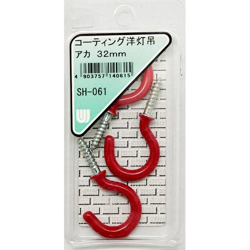 コーティング洋灯吊赤 SH-061 32MM