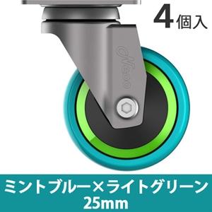 ミントブルー×ライトグリーン 25mm
