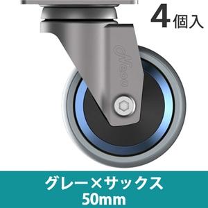 グレー×サックス 50mm