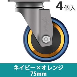 ネイビー×オレンジ 75mm