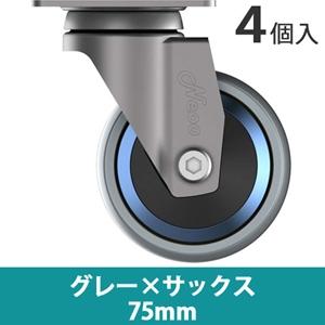 グレー×サックス 75mm