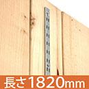 ウォリスト リーフ棚支柱〈シルバー〉1820mm