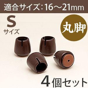 WAKI ワイドスリップキャップ丸脚用Sサイズ【濃茶】GK-901