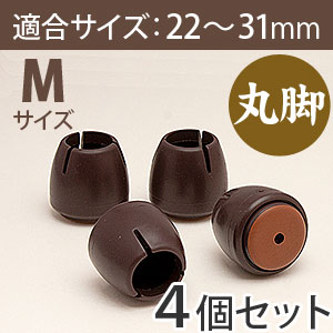 WAKI ワイドスリップキャップ丸脚用Mサイズ【濃茶】GK-902