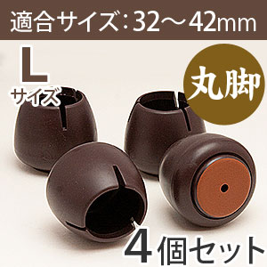 WAKI ワイドスリップキャップ丸脚用Lサイズ【濃茶】GK-903