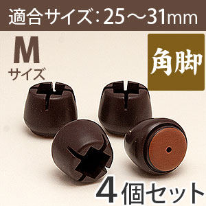 WAKI ワイドスリップキャップ角脚用Mサイズ【濃茶】GK-905