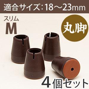 WAKI ワイドスリップキャップスリムMサイズ【濃茶】GK-908