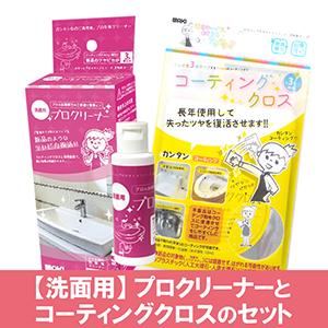 【洗面用コーティング剤】プロクリーナーとコーティングクロスのセット