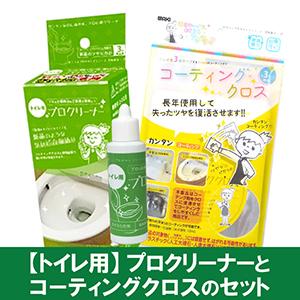 【トイレ用コーティング剤】プロクリーナーとコーティングクロスのセット