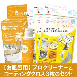 【お風呂用コーティング剤】プロクリーナーとコーティングクロスのセット