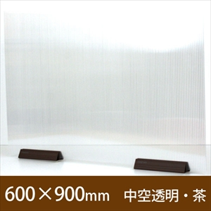 サスだけ 600×900〈中空透明・茶〉