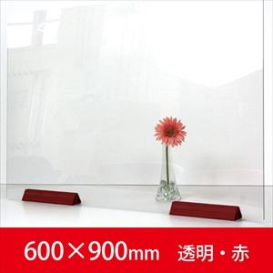 サスだけ 600×900〈透明・赤〉