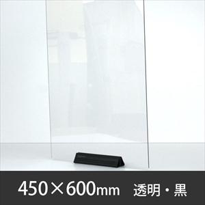 サスだけ 450×600〈透明・黒〉