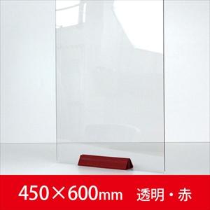 サスだけ 450×600〈透明・赤〉