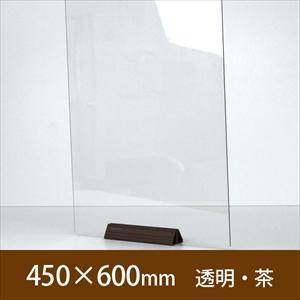 サスだけ 450×600mm〈透明・茶〉