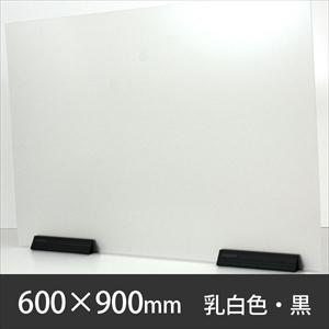 サスだけ 600×900〈乳白色・黒〉