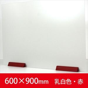サスだけ 600×900〈乳白色・赤〉