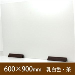 サスだけ 600×900〈乳白色・茶〉