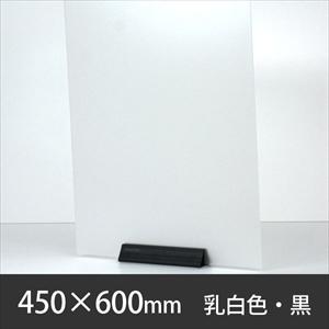 サスだけ 450×600〈乳白色・黒〉