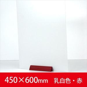 サスだけ 450×600〈乳白色・赤〉