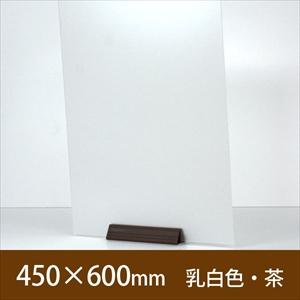 サスだけ 450×600〈乳白色・茶〉