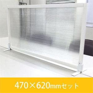 470×920〈中空透明〉