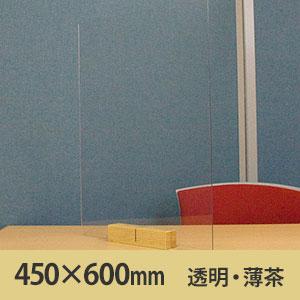 サスだけDX 450×600〈透明・ナチュラル〉