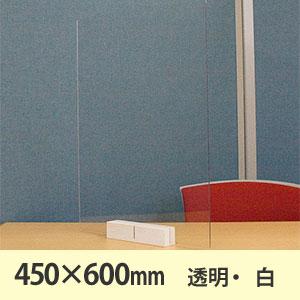 サスだけDX 450×600〈透明・ホワイト〉