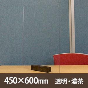 サスだけDX 450×600mm〈透明・ウォールナット〉
