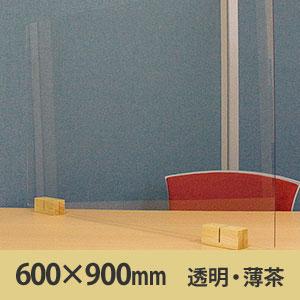 サスだけDX 600×900〈透明・ナチュラル〉