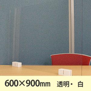 サスだけDX 600×900〈透明・ホワイト〉
