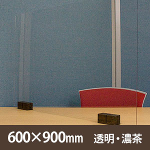 サスだけDX 600×900mm〈透明・ウォールナット〉