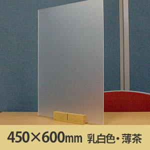 サスだけDX 450×600〈乳白色・ナチュラル〉