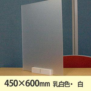 サスだけDX 450×600〈乳白色・ホワイト〉