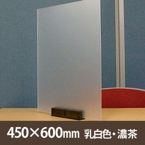 サスだけDX 450×600〈乳白色・ウォールナット〉