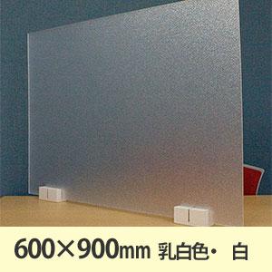 サスだけDX 600×900〈乳白色・ホワイト〉