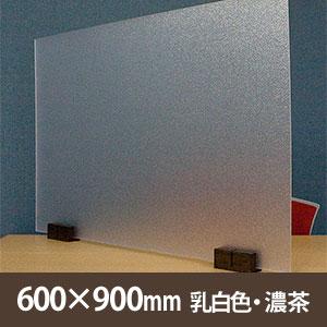 サスだけDX 600×900〈乳白色・ウォールナット〉