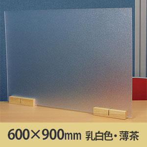 サスだけDX 600×900〈乳白色・ナチュラル〉