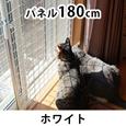 猫の転落・脱走防止 メッシュパネルセット(1枚タイプ) 高さ〜2050mm 〈ホワイト〉