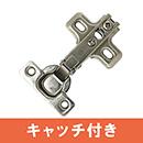 和気産業 キャッチ付スライド丁番 〈NS2653〉 キャッチ付/全かぶせ/26mm