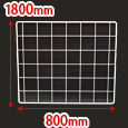 【受注生産品(代引き不可)】WAKI メッシュパネル50〈ホワイト〉横800×縦1800mm