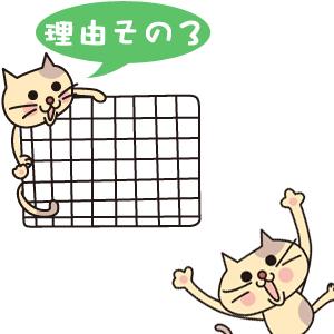 おすすめポイント3