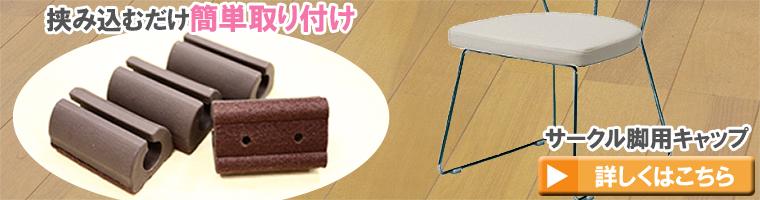 サークル脚用キャップの商品ページ