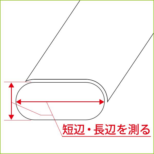 イス脚の短辺と長辺のサイズを測ってください