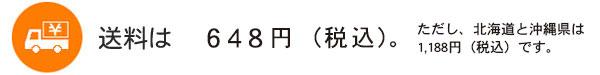 送料は525円(税込)